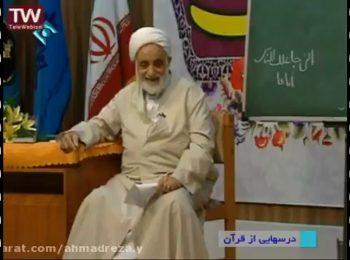 استدلال جالب استاد قرائتی در برابر علمای وهابی در مورد امام زمان (عج)