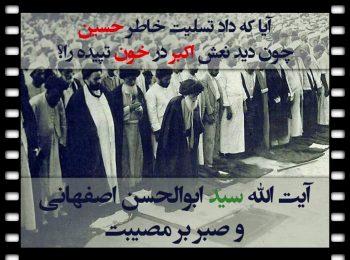 آیت الله سید ابوالحسن اصفهانی و صبر بر مصیبت