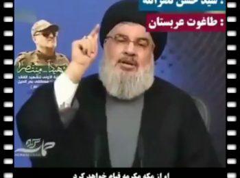 پیام سید حسن نصرالله به رژیم آل سعود در مورد ظهور حضرت مهدی (عج)