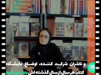 ظارت ضعیف مسئولان و عجایب نمایشگاه کتاب تهران ۹۸