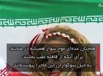 موج سواری باشگاه استقلال روی خون و خاکستر