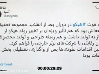 باز هم رد پای «نفوذ» در به تعطیلی کشاندن شرکت هپکو/ توییت نما 30 شهریور 98 #هپکو