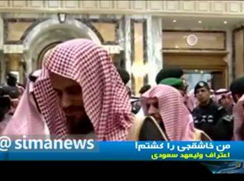 اعتراف ولیعهد سعودی: خاشقچی را من کشتم!
