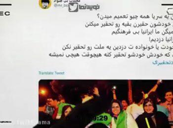 زنی که در آمریکا به او تجاوز شد/ توییت نما 3 مهر 98 #خودتحقیری