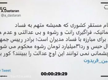 زوایای پنهان از فساد شدید برادر رئیس جمهور/ توییت نما 10 مهر 98 #حسین_فریدون