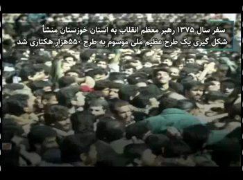 خاک خوزستان جان گرفته است
