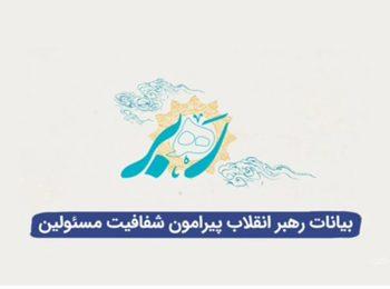 بیانات رهبر انقلاب پیرامون شفافیت مسئولین