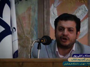 سخنان استاد رائفی پور درباره قتل روحانی همدانی و نقش مهناز افشار