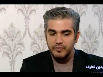 بدون تعارف با خانواده شهید مدافع امنیت سروان رضا صیادی