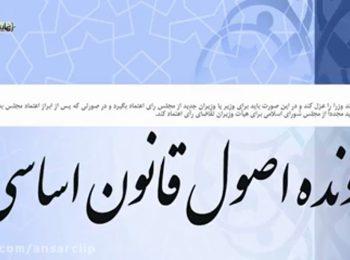 دولت روحانی چه زمانی از حدنصاب می افتد؟