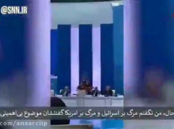 دفاع محکم ظریف از شعار «مرگ بر آمریکا» و «مرگ بر اسرائیل»