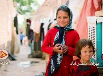 یه سوال رو از بچههای بالاشهر و پایینشهر تهران پرسیدیم: آرزوتون چیه؟