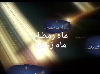 نماهنگ | ماه رمضان، ماه رحمت