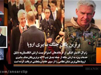 جاسوس ملکه انگلیس در ایران کیست…؟!