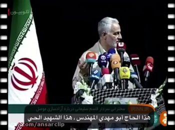 سردار شهید حاج قاسم سلیمانی: ما خود را سرباز ابومهدی المهندس میدانیم