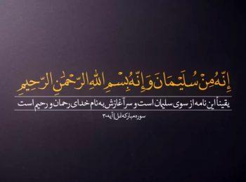 نماهنگ   اِنّه من سلیمان و انّه بسم الله الرحمن الرحیم
