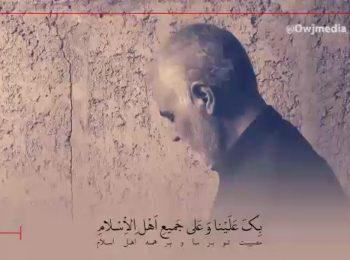 قرائت زیارت عاشورا توسط سردار شهید حاج قاسم سلیمانی