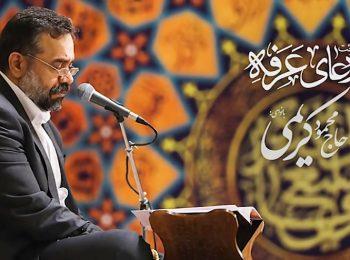 صوت   دعای عرفه با نوای حاج محمود کریمی