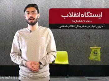 ایستگاه انقلاب 5 / پشت پرده جنجالی تعطیلی برنامههای صدا و سیما