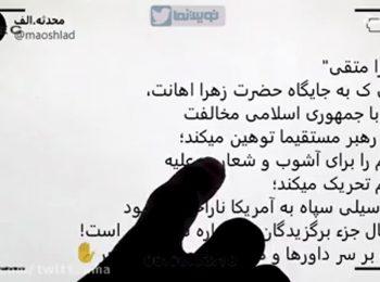 فردی که به دختر سردار سلیمانی جسارت کرد را بیشتر بشناسید / توییت نما 12 بهمن 98