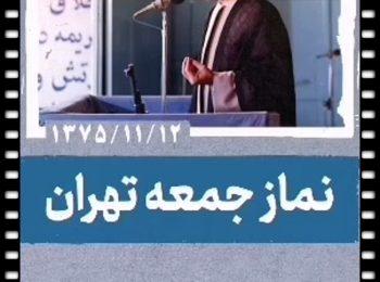 استوری | روز دوازدهم بهمن؛ روز شروع قدرت اسلام