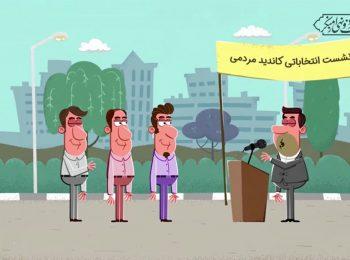 مجموعه انیمیشن طنز انتخاب من | وعده دروغ