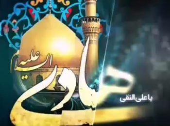 مداحی حاج حسین طاهری درباره شهادت امام هادی (ع)