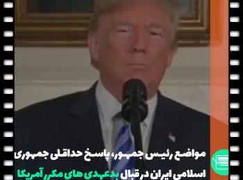 اقدام متقابل ایران در برابر بدعهدی آمریکا و اروپا