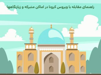 راهنمای مقابله با ویروس کرونا در اماکن متبرکه و زیارتگاهها