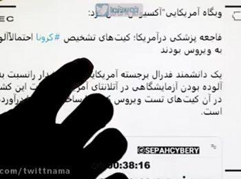 وقتی کیت های آمریکایی تشخیص کرونا باعث افزایش آمار مبتلایان میشود / 20 اسفند98