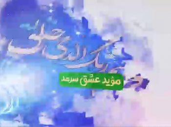 نماهنگ | سلام ای هستیِ هستی، محمد (ص) …