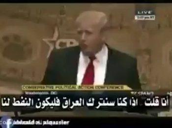 ترامپ: چون مردم عراق به جان هم افتادند، ما نفت آنها را صاحب شدیم!