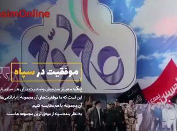 سپاه افتخار آفرین/ مرور سنجش وضعیت سپاه پاسداران در بیانات رهبر انقلاب