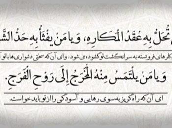 قرائت دعاى هفتم صحیفه سجّاديه با نواى حاج محمود كريمى