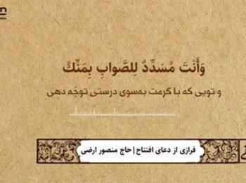 سی شب عاشقی   روز اول رمضان الکریم