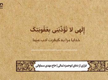 سی شب عاشقی   روز سوم رمضان الکریم