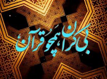 تفسیر یک دقیقه ای از قرآن کریم   آیه ۵ و ۶ سوره شرح