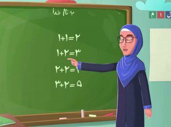 انیمیشن | مدرسه تعطیل نیست