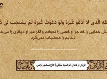 سی شب عاشقی   روز پنجم رمضان الکریم