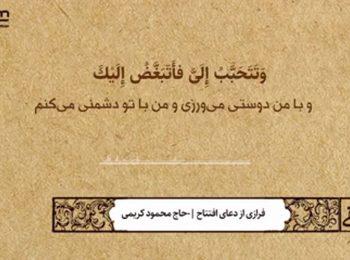سی شب عاشقی   روز هفتم رمضان الکریم