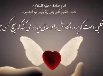 نماهنگ   قلب سلیم