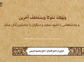 سی شب عاشقی   روز هشتم رمضان الکریم