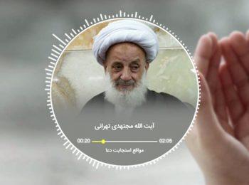 موانع استجابت دعا در کلام آیت الله مجتهدی تهرانی