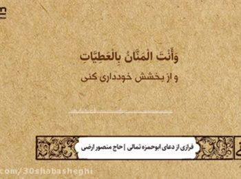 سی شب عاشقی   روز یازدهم رمضان الکریم