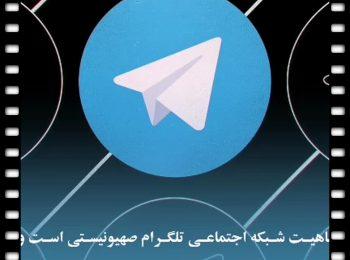 تلگرام صهیونیستی
