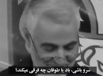 نماهنگ | آسمان شام با ایران چه فرقی میکند؟