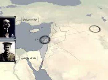 موشن گرافیک | فلسطین چگونه اشغال شد؟