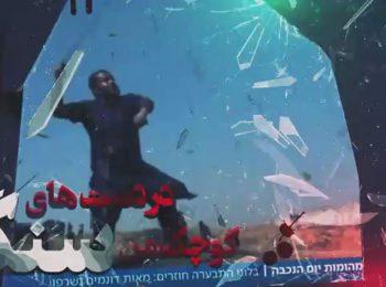 نماهنگ | من اهل قدس اهل فلسطینم…