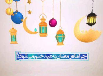 چرا ماه رمضان به عید ختم می شود؟