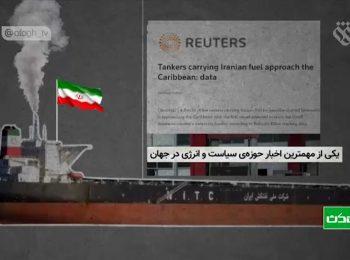چرا ایران به ونزوئلا نفت و بنزین میفروشد؟